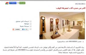 arch-news-archides